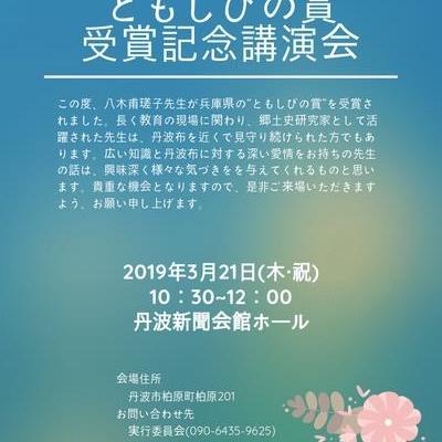 八木甫瑳子先生「ともしびの賞」受賞記念講演会