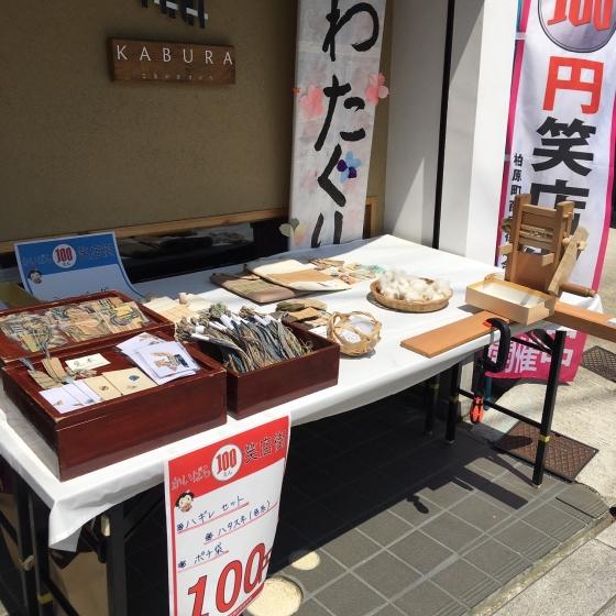 100円笑店街 春